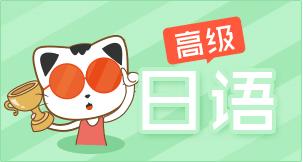 高级日语培训